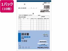 コクヨ/請求書 10冊/ウ-312