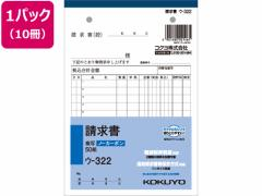 コクヨ/請求書 10冊/ウ-322