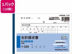 コクヨ/合計請求書 10冊/ウ-329