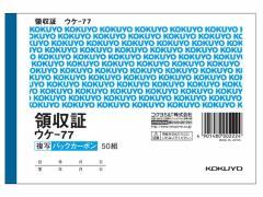 コクヨ/複写領収証/ウケ-77