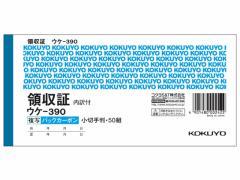コクヨ/複写領収証(スポットタイプ)/ウケ-390