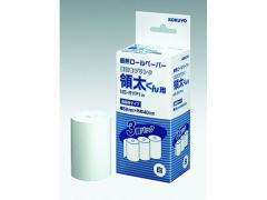 コクヨ/感熱ロール紙(領収プリンタ領太くん用) 白 3巻/NS-RYP1W