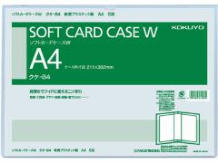 コクヨ/ソフトカードケースW(軟質) 2つ折りタイプ 塩化ビニル A4タテ