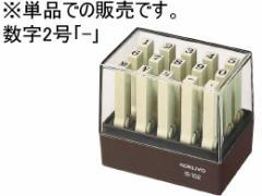 コクヨ/エンドレススタンプ補充用 数字2号 「-」/IS-102-13