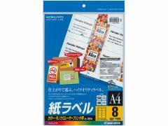コクヨ/カラーLBP&PPC用 紙ラベルA4 8面20枚/LBP-F7165-20N