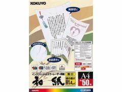 コクヨ/カラーレーザー&インクジェット用和紙 薄口 50枚/KPC-W1110