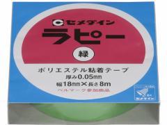 セメダイン/ラピー 緑 18mm×8m/TP-267