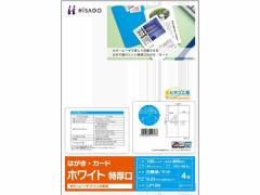 ヒサゴ/カラーレーザ用はがき・カード4面 特厚口 100シート/LP12N