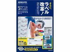 コクヨ/レーザーはかどりラベル12面 四辺余白 20枚/LBP-E80382