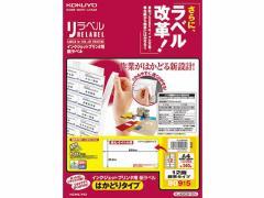コクヨ/IJ用はかどりラベル 12面 20枚/KJ-E80915N