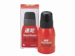 シヤチハタ/速乾シヤチハタ朱の油/OQN-28