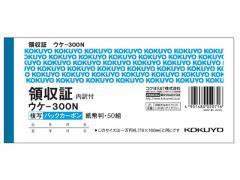 コクヨ/領収証 紙幣判横型 二色刷 50組/ウケ-300N
