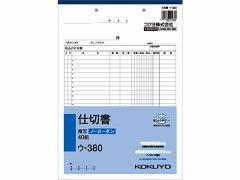 コクヨ/仕切書 A4縦型(ノーカーボン) 40組 24行/ウ-380