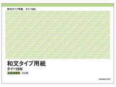 コクヨ/和文タイプ用紙 B4 100枚/タイ-19N
