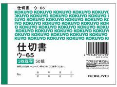 コクヨ/3枚仕切書 ×B7横型 (カーボン紙必要) 50組 5行/ウ-65