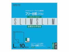 コクヨ/徳用ジョイナーアルバム替台紙(エコノミー)Lサイズ白フリー台紙10枚