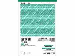 コクヨ/請求書 B5縦型(カーボン紙必要) 50組 20行/ウ-2N