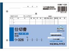 コクヨ/仕切書 B6横型(ノーカーボン) 50組 7行/ウ-326