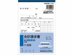 コクヨ/合計請求書 B6縦型(ノーカーボン) 50組 /ウ-339