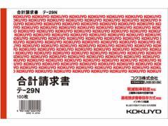コクヨ/合計請求書 B6ヨコ/テ-29N