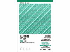 コクヨ/仕切書 A5縦型(カーボン紙必要) 50組 15行/ウ-10N
