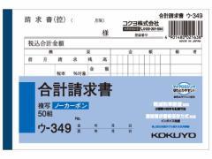 コクヨ/合計請求書 A6横型(ノーカーボン) 50組 /ウ-349