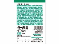 コクヨ/仕切書 ×B7縦型(カーボン紙必要) 50組 8行/ウ-60N