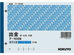コクヨ/複写伝票出金 B6ヨコ バックカーボン/テ-102N