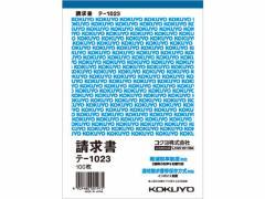 コクヨ/請求書 ×B6タテ/テ-1023