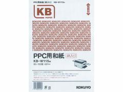 コクヨ/PPC用和紙(柄入)白 B5 100枚/KB-W115W