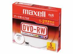 マクセル/2xデータ用DVD-RW5枚プリントホワイト/DRW47PWB.S1P5SA