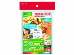 コクヨ/カラーレーザー&カラーコピー用はがきサイズ用紙/LBP-FH3635