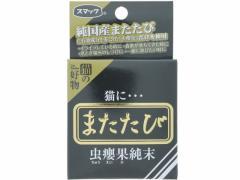 スマック/またたび 虫えい果 純末 2.5g