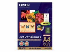 エプソン/フォトマット紙(顔料専用) A4 50枚/KA450MM