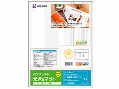 ヒサゴ/パンフレット 光沢&マット A4(折スジ入) 10シート/CJ603S