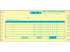 ヒサゴ/納品書 3枚複写 250セット/GB65