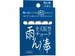 馬印/全天候型チョーク 雨ん棒 白 10本/C801