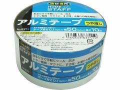 寺岡/アルミテープ つや消しタイプ 50mm×10m/No.8371