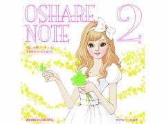 コクヨ/おしゃれノート2/KE-WC21