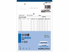 コクヨ/NC複写簿(ノーカーボン) 仕切書/ウ-310