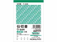 コクヨ/複写簿(カーボン紙必要) 3枚仕切書/ウ-64N