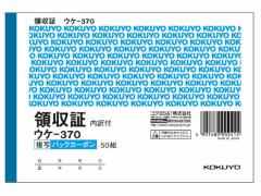 コクヨ/BC複写領収証(スポットタイプ)/ウケ-370