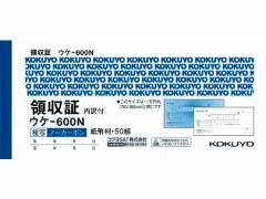コクヨ/領収証(ノーカーボン複写領収証)/ウケ-600N