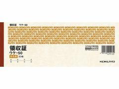 コクヨ/領収証 20冊/ウケ-50