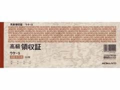 コクヨ/高級領収証 10冊/ウケ-3