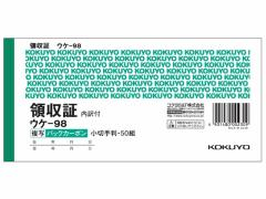 コクヨ/複写領収証 バックカーボン 10冊/ウケ-98