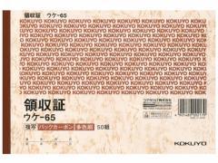 コクヨ/複写領収証 バックカーボン 5冊/ウケ-65