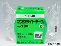 セキスイ/マスクライトテープ 幅50mm×長さ25m 緑 30巻/NO.730