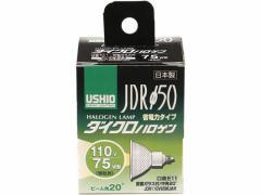 朝日電器/USHIO製 ダイクロハロゲンランプ 75W形/G-168NH