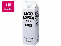 UCC/アイスコーヒー業務用無糖1000ml 12本